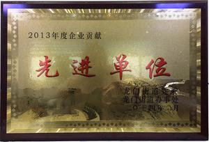 2013年度先进单位